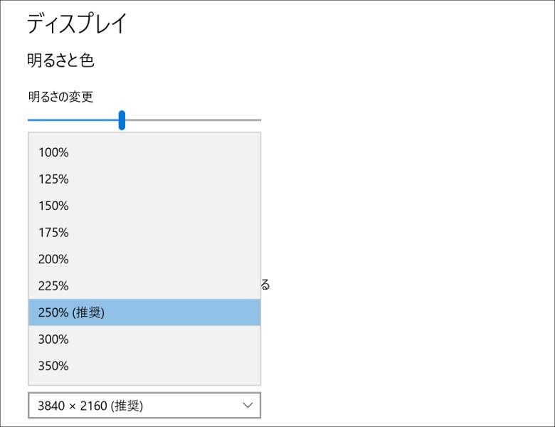 DELL Inspiron 15 7000(7570)ディスプレイ設定