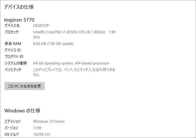 DELL Inspiron 17 5770 システム構成