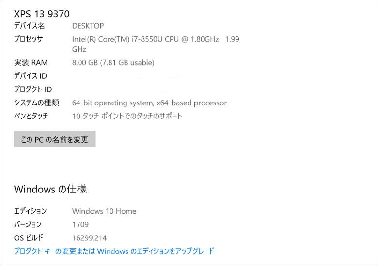 DELL XPS 13(9370)システム情報
