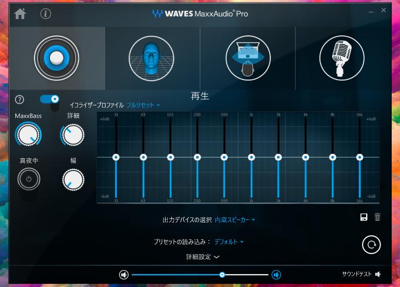 DELL XPS 13(9370)オーディオ