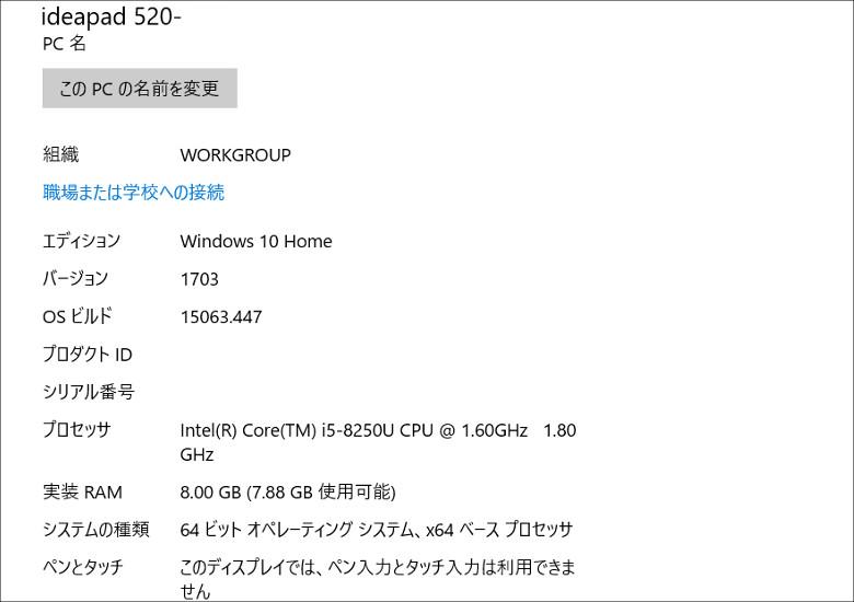 Lenovo ideapad 520 システム構成