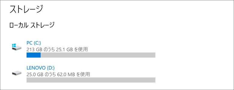 Lenovo ideapad 520 ストレージ構成