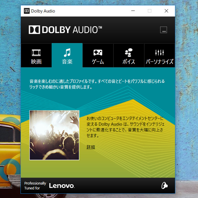 Lenovo ideapad 520 DOLBY AUDIO
