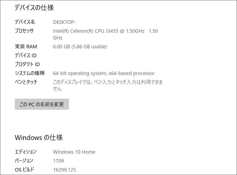 T-bao Tbook X8S Pro システム構成