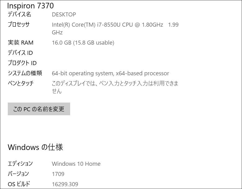 DELL Inspiron 13 7000(7370)システム構成