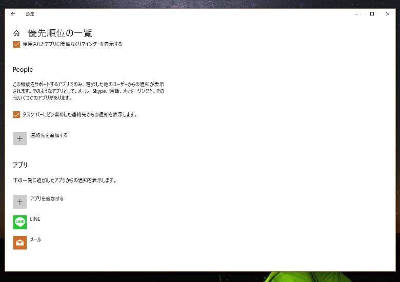 Windows 10 集中モード