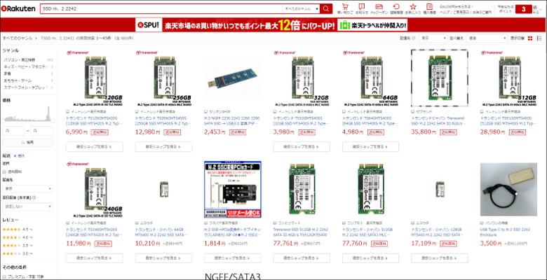 M.2 SSD Rakuten