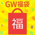 セール情報 - サンワダイレクトで「GW福袋」販売中!税込み5,000円とお手頃価格で、中身も公開されているので安心!