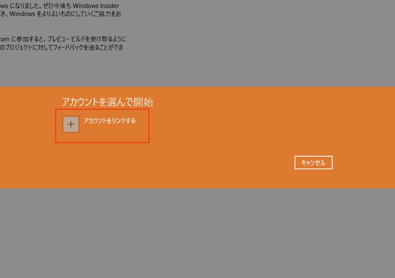 Windows Insiderになって最新バージョンを入手する
