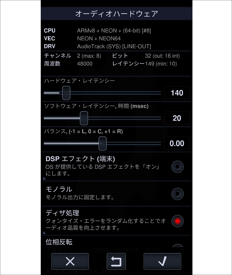 Bluboo S3 レビュー オーディオ