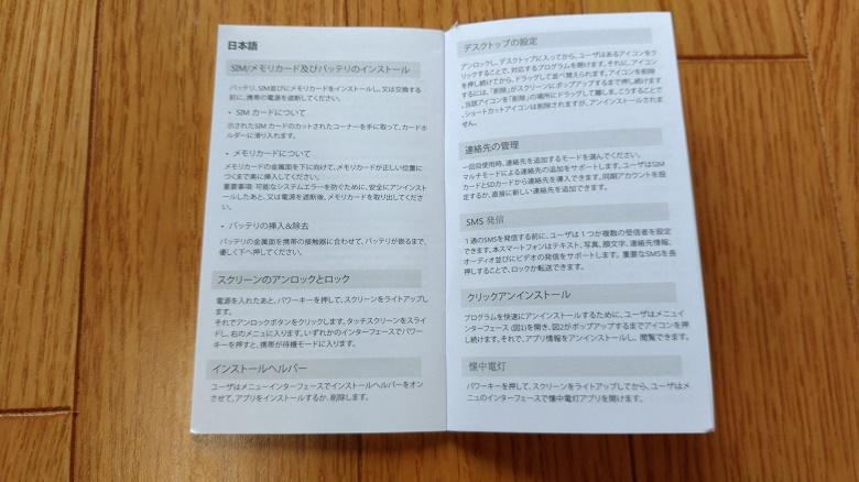 Bluboo S3 レビュー 取扱説明書