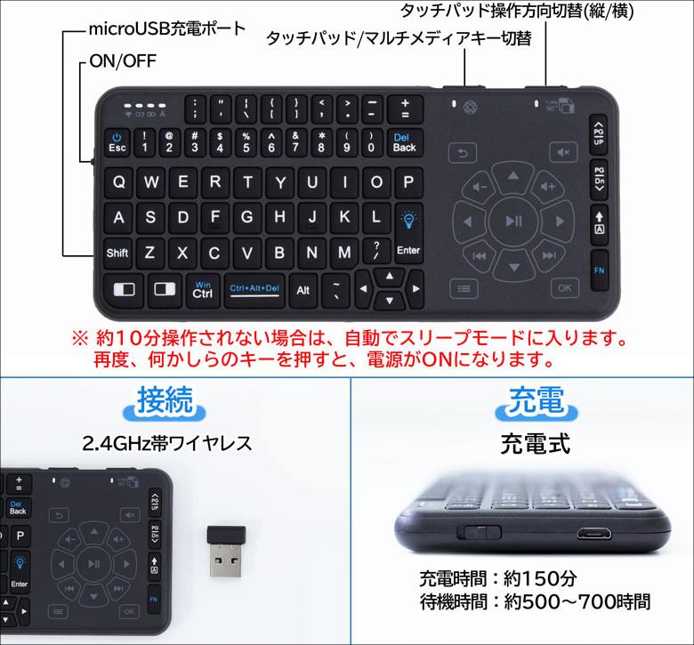 上海問屋 タッチパッド搭載 ミニワイヤレスキーボード