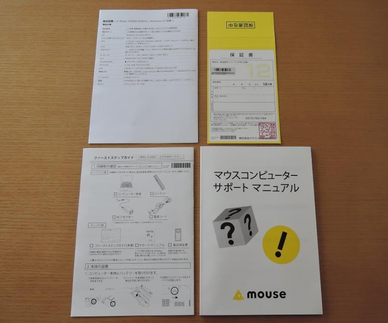 マウス m-Book J 同梱物2