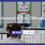 PDFelement 6 Pro レビュー - OfficeソフトとPDFの相互変換が簡単!高度なフォーム機能も!多機能なPDF編集ソフトを試す(実機レビュー)