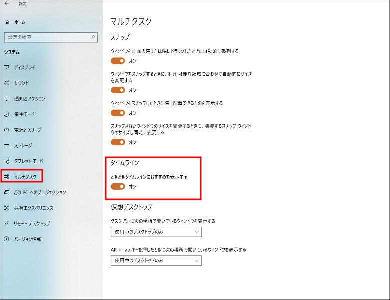 Windows 10 1803 タイムライン
