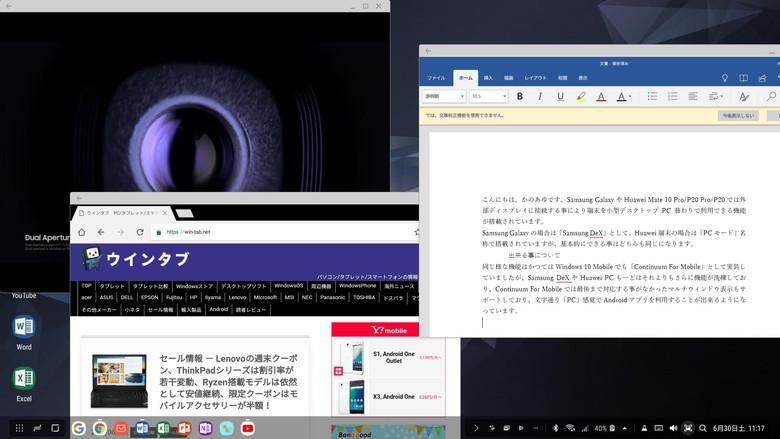PCと同じ感覚でAndroidアプリを利用可能。