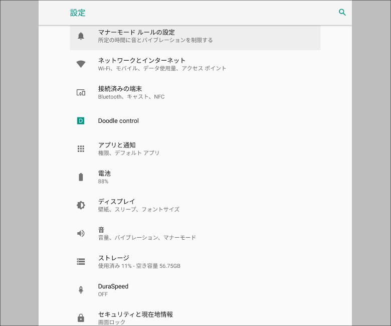ALLDOCUBE M5 設定画面
