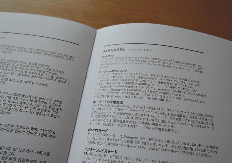 Azio Retro Classic 日本語マニュアル