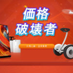セール情報 - Banggoodが日本の顧客向けにXiaomiのクーポンセールをやってます!Mi 8はまだだけどね…