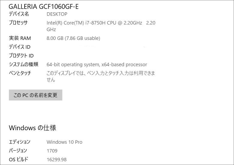 ドスパラ GALLERIA GCF1060GF-E システム構成