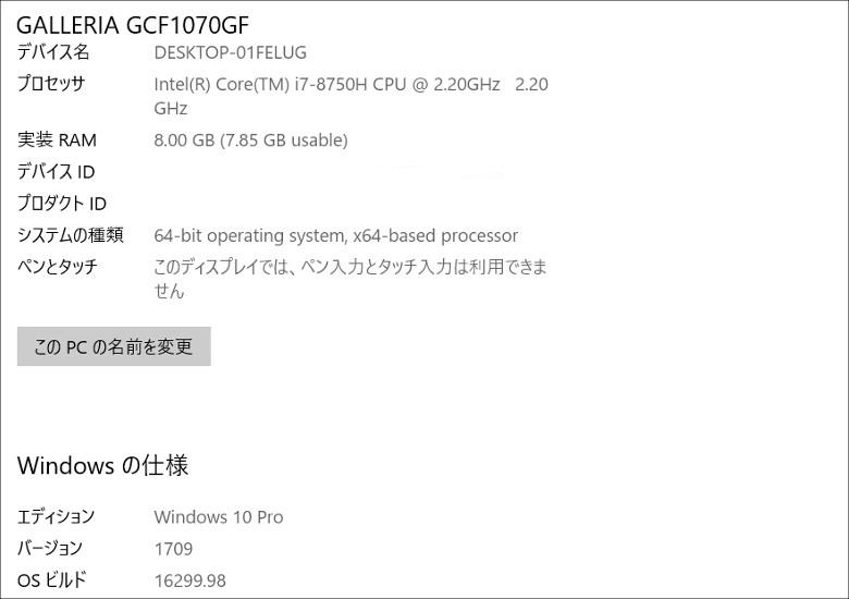 ドスパラ GALLERIA GCF1070GF システム情報