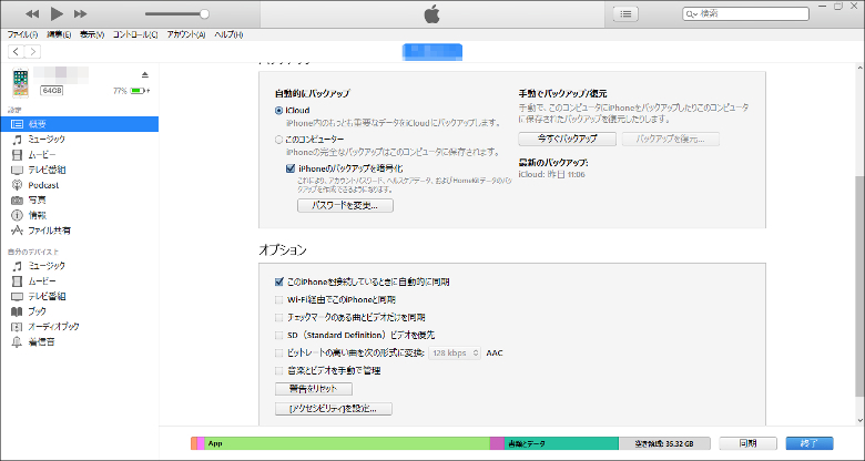 iOS端末のバックアップソフトとしても完成されているiTunes