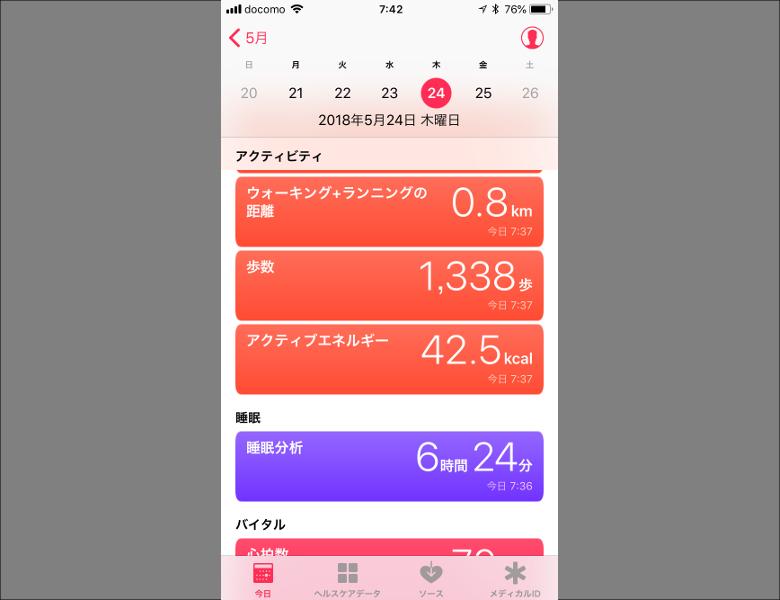iOS標準のヘルスケアアプリとも連携可能