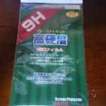 PDA工房 9H高硬度ブルーライトカット保護フィルム レビュー - カッターで引っかいても大丈夫でした!(実機レビュー:壁)