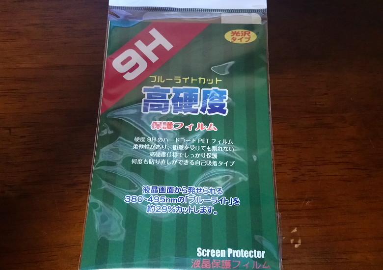 PDA工房 9H高硬度 ブルーライトカットフィルム