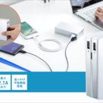 セール情報 - 楽天市場で「コンセントから充電できるモバイルバッテリー」が安い!(natsuki)