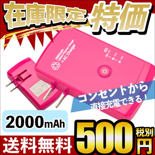 楽天スーパーセールの激安モバイルバッテリー