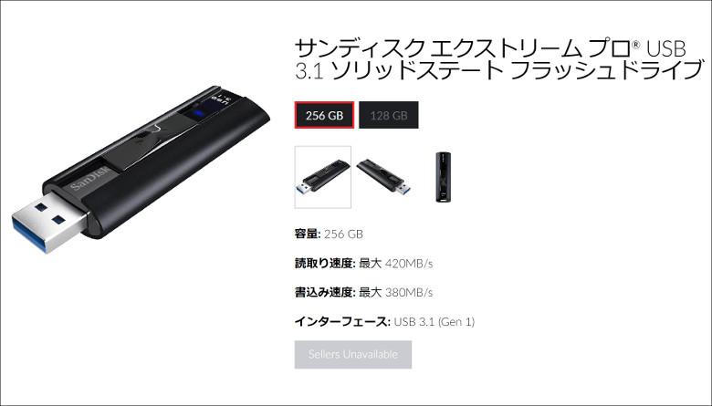 SanDiskのExtremeシリーズ