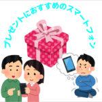 プレゼントにおすすめなスマートフォンとは?3万円以下で買えるSIMフリースマートフォン特集!(ひらちょん)