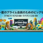 セール情報 - Amazonプライムデーがスタートしましたね、でも「プライムデー対抗」のセールのほうも面白いかも!?
