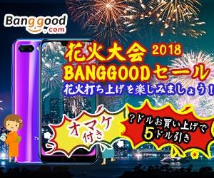 Banggood セール