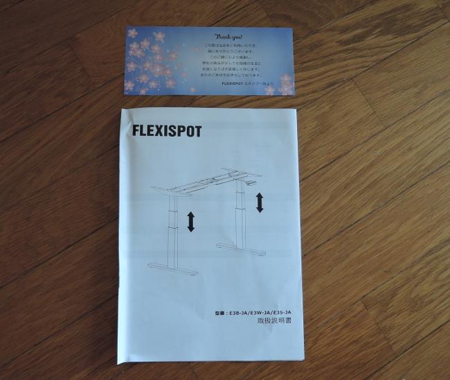 FLEXISPOT 電動昇降デスク 取扱説明書