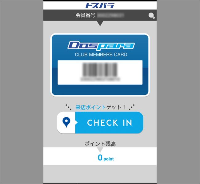 ドスパラアプリ