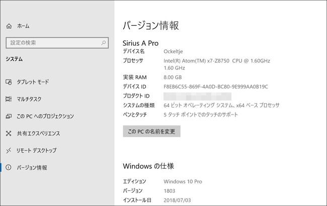 搭載されているWindows 10のエディションはPro