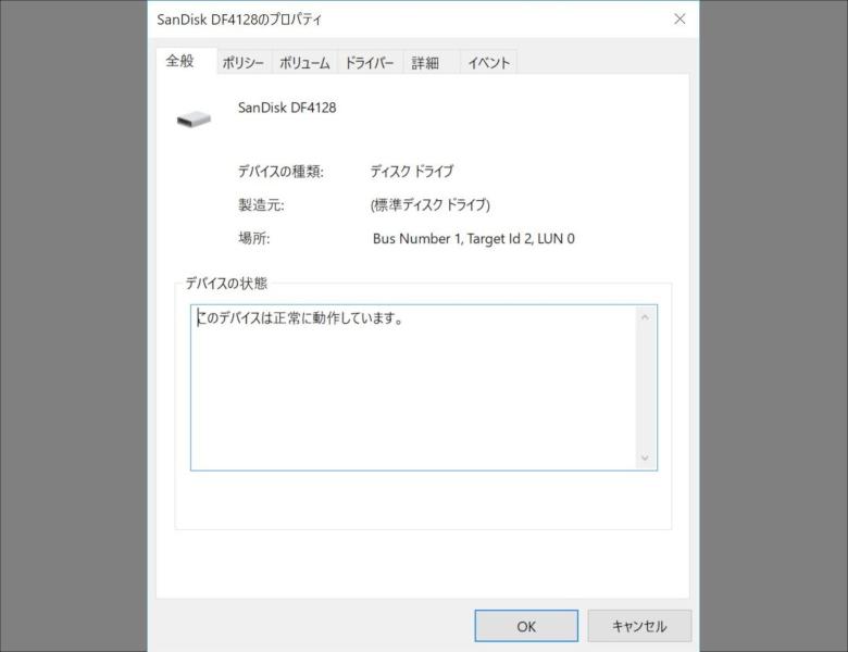 Sirius A Proの内蔵eMMCはSunDisk製