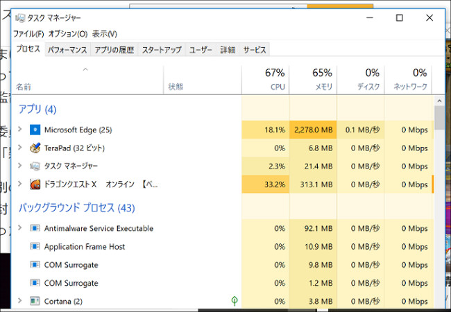 One Netbook One Mix タスクマネージャー