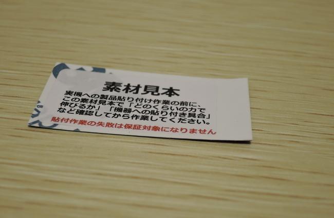 PDA工房の保護フィルム