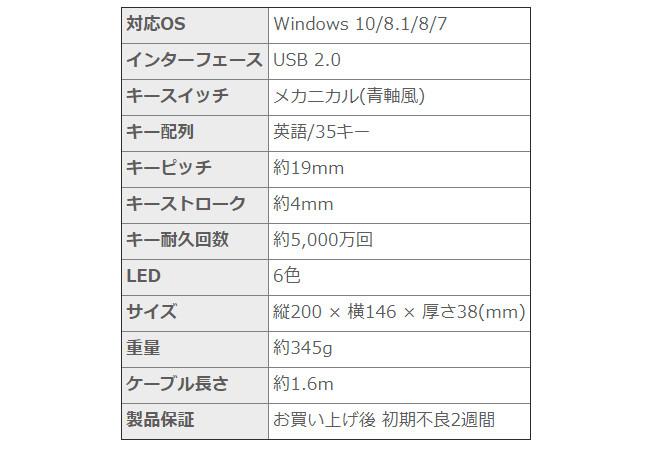上海問屋  DN-915434 バックライト搭載 左手用メカニカルゲーミングキーボード(英語配列/35キー)