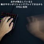 上海問屋 左手用メカニカルゲーミングキーボード レビュー - 低感度FPSプレイヤーの切り札!(実機レビュー:takumi)