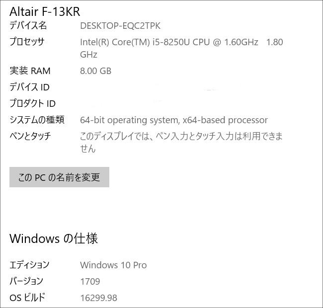 ドスパラ Altair F-13KR システム情報