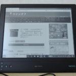 Paperlike HD レビュー - 13.3インチE-Inkディスプレイ、長時間パソコンとにらめっこしている人に朗報か!?(実機レビュー)