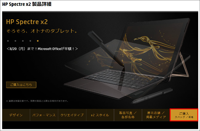 HP Spectre x2 限定クーポン