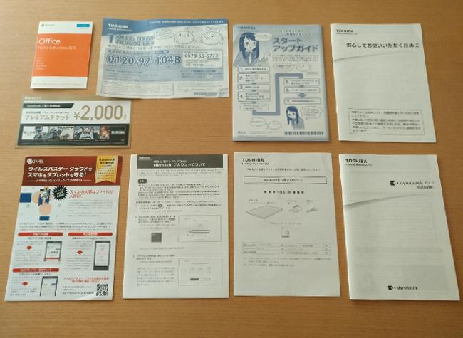 東芝 dynabook UZ63/F 同梱物その2