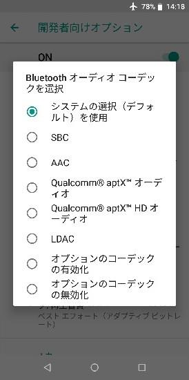 Bluboo S3のOSアップグレード