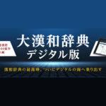 不可能と言われた偉業がついに実現!『大漢和辞典』がデジタル化!!!(natsuki)