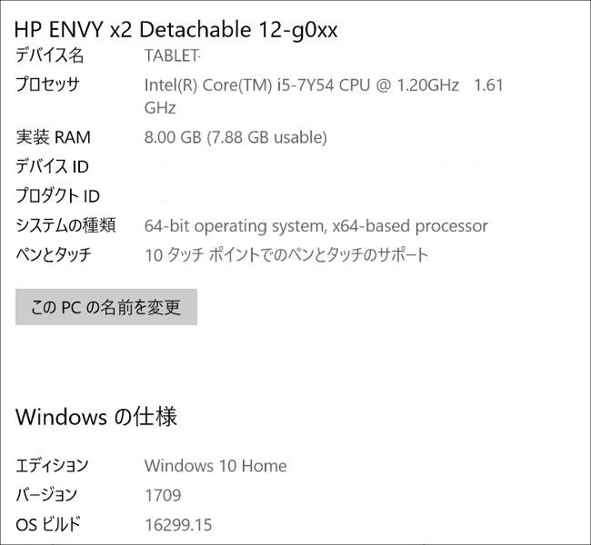 HP ENVY 12 x2 システム構成